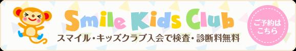 スマイル・キッズクラブ入会で検査・診断料無料【ご予約はこちら】