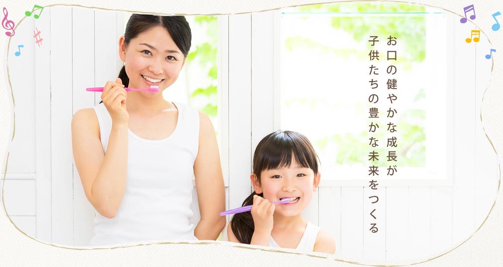 お口の健やかな成長が子供たちの豊かな未来をつくる