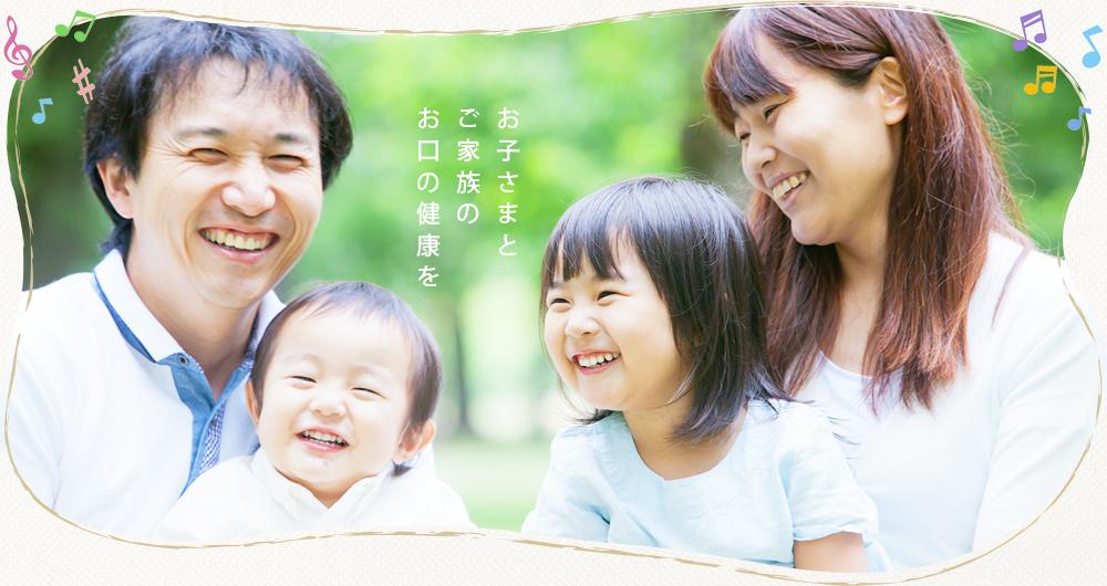 お子さまとご家族のお口の健康を