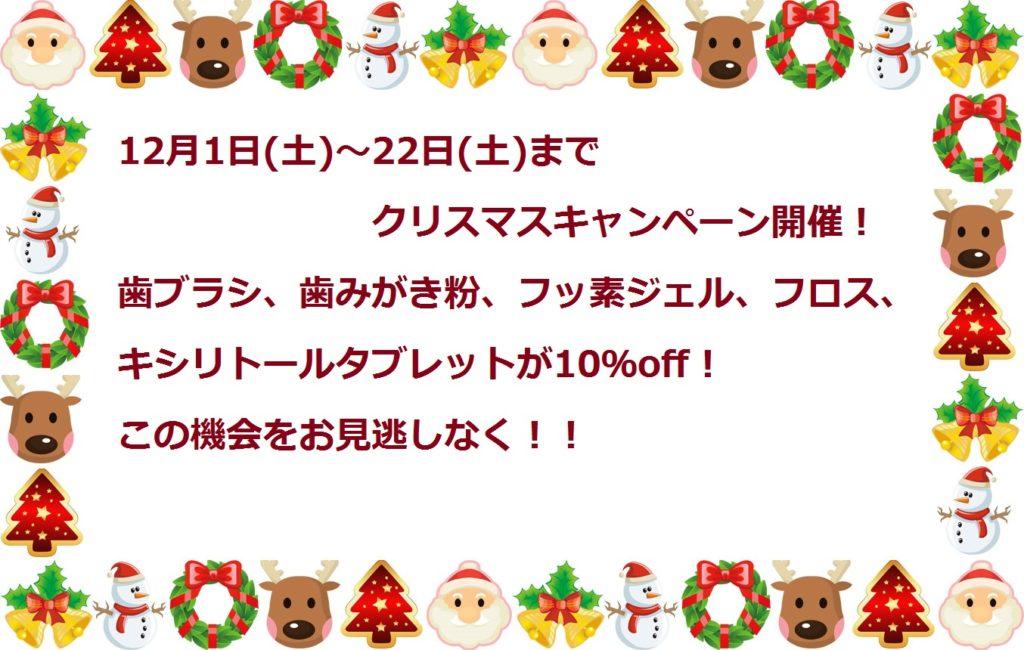 クリスマスイベントのお知らせ!