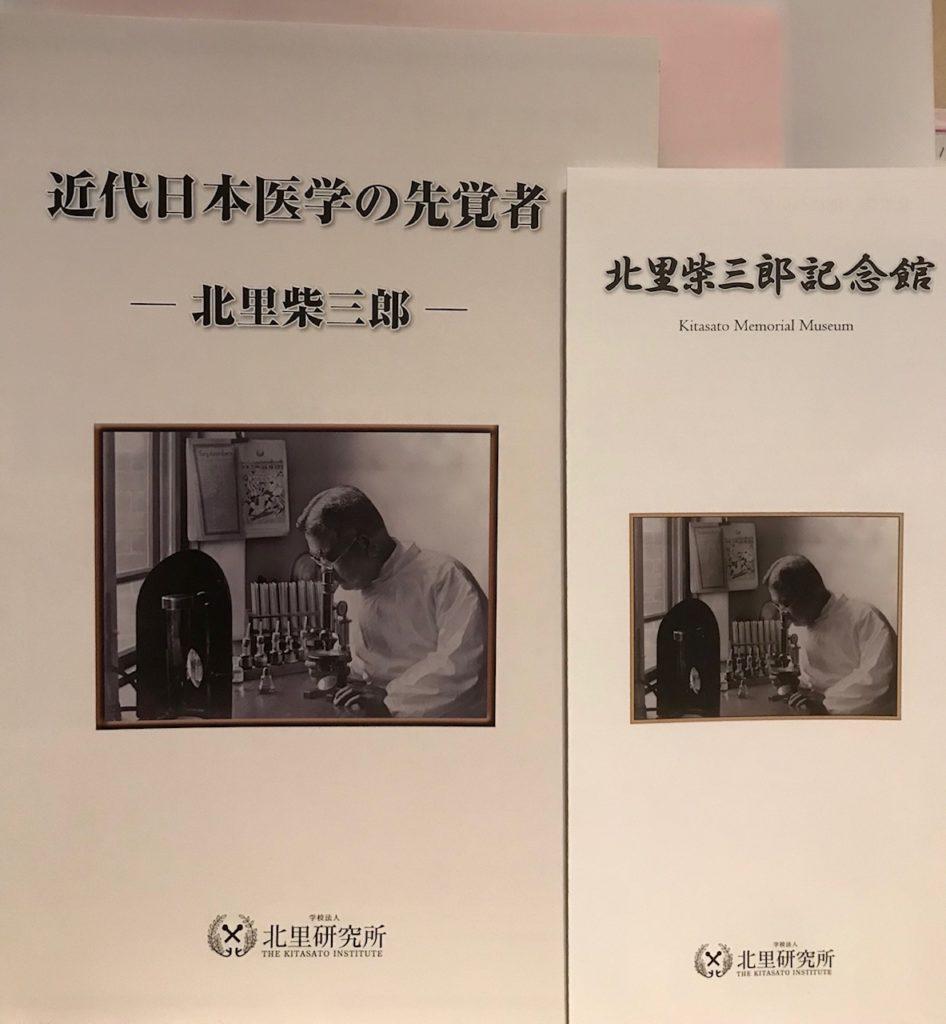 医史跡、医資料館探訪記5 北里柴三郎記念館を訪ねて