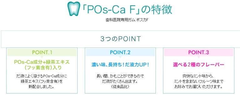 POs-CaF(ポスカエフ)取扱い始めました