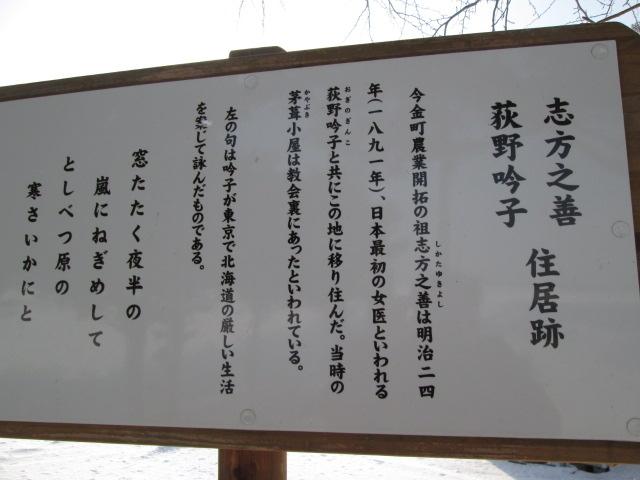 医史跡、医資料館探訪記12 荻野吟子を訪ねて~北海道編~