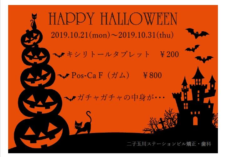 Happy Halloween!イベント開催