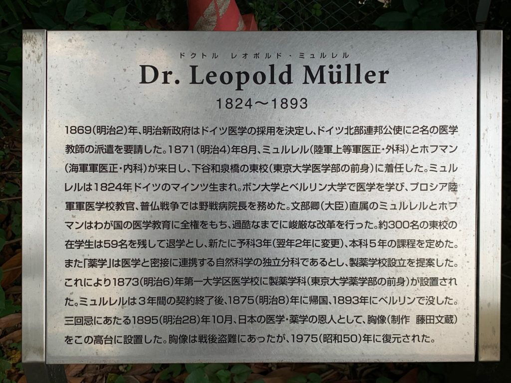 医史跡、医資料館探訪記20 -東京大学を訪ねて