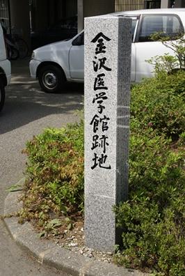 医史跡、医資料館探訪記22 金沢を訪ねて