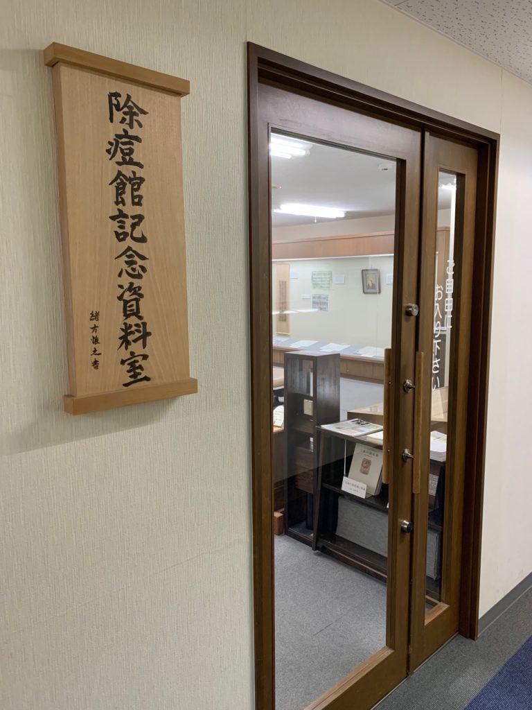 医史跡、医資料館探訪記29 除痘館記念資料室と除痘館発祥の地を訪ねて