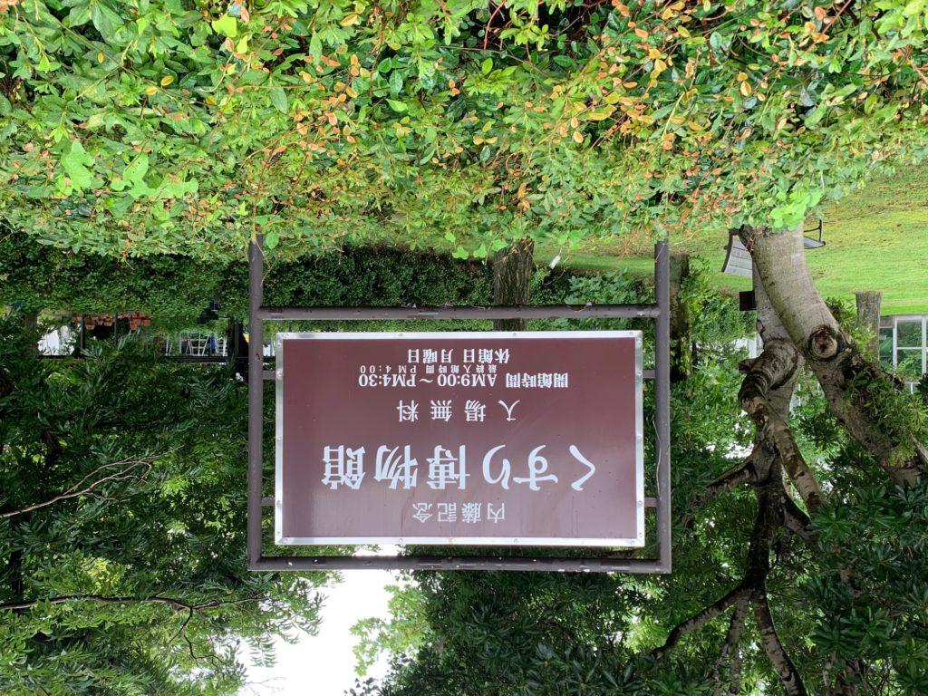 医史跡、医資料館探訪記32 内藤記念くすり博物館を訪ねてー常設展
