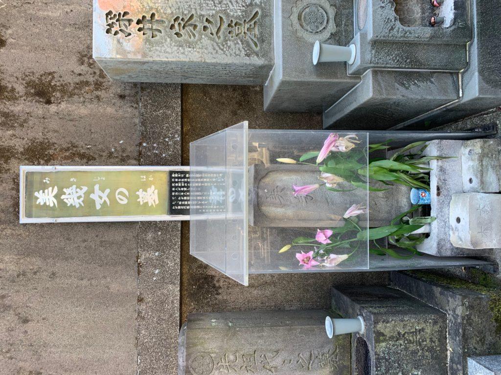 医史跡、医資料館探訪記35 特志解剖一号美幾女墓を訪ねて