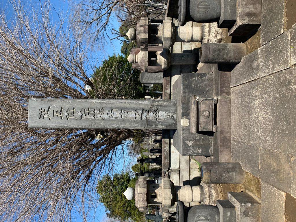 医史跡、医資料館探訪記38 谷中墓地で偉人たちの墓を巡る